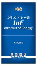 シリコンバレー発 IoEーーInternet of Energy