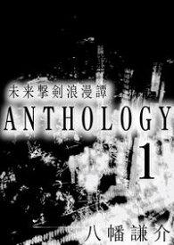 未来撃剣浪漫譚Anthology【電子書籍】[ 八幡謙介 ]