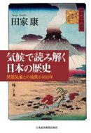 気候で読み解く日本の歴史ー異常気象との攻防1400年