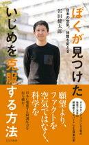 ぼくが見つけた いじめを克服する方法〜日本の空気、体質を変える〜