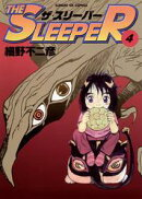 THE SLEEPER(4)