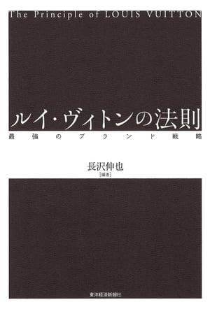 ルイ・ヴィトンの法則【電子書籍】[ 長沢伸也 ]