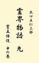 霊界物語 第9巻