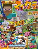別冊てれびげーむマガジン スペシャル マインクラフト ワクワク チャレンジ号