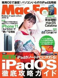Mac Fan 2019年12月号【電子書籍】