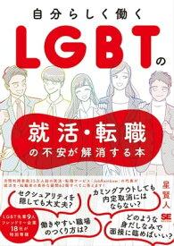 自分らしく働く LGBTの就活・転職の不安が解消する本【電子書籍】[ 星賢人 ]