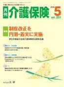 月刊介護保険 2015年5月号