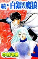 続・白銀の魔狼1