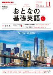 NHKテレビ おとなの基礎英語 2017年11月号[雑誌]