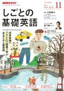 NHKテレビ しごとの基礎英語 2017年11月号[雑誌]