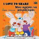I Love to Share Μου αρέσει να μοιράζομαι (Bilingual English Greek Kids Book)