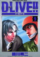 DーLIVE!!(9)