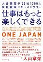 仕事はもっと楽しくできる大企業若手 50社1200人 会社変革ドキュメンタリー【電子書籍】[ ONE JAPAN ]