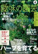 NHK 趣味の園芸 2020年4月号[雑誌]