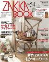 ZAKKA BOOK NO.54【電子書籍】[ 住まいと暮らしの雑誌編集部 ]