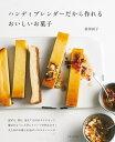 ハンディブレンダーだから作れるおいしいお菓子【電子書籍】[ 荻田尚子 ]