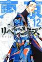 東京卍リベンジャーズ12巻【電子書籍】[ 和久井健 ]