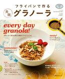 フライパンで作る 美腸 グラノーラ