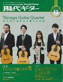 月刊現代ギター 2018年12月号 No.662