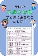 東洋医学で体質診断!身体の不調を改善するのに必要なこととは
