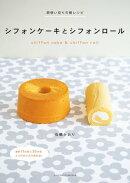 卵使い切りの新レシピ シフォンケーキとシフォンロール