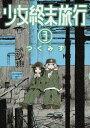 少女終末旅行 3巻【電子書籍】[ つくみず ]