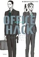 オフィスハック