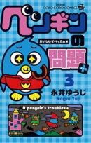 ペンギンの問題+(3)
