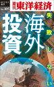 失敗しない海外投資週刊東洋経済eビジネス新書No.105【電子書籍】