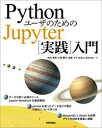 PythonユーザのためのJupyter[実践]入門【電子書籍】[ 池内孝啓 ]