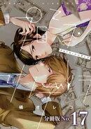 プロミス・シンデレラ【単話】(17)