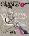 NHK すてきにハンドメイド 2020年4月号[雑誌]【電子書籍】