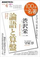 NHK 100分 de 名著 渋沢栄一『論語と算盤』 2021年4月[雑誌]