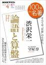 NHK 100分 de 名著 渋沢栄一『論語と算盤』 2021年4月[雑誌]【電子書籍】