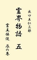 霊界物語 第5巻