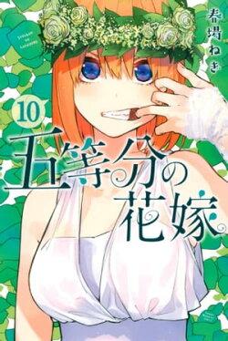 五等分の花嫁(10)
