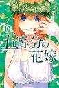 五等分の花嫁10巻【電子書籍】[ 春場ねぎ ]