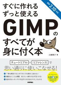 すぐに作れる ずっと使える GIMPのすべてが身に付く本【電子書籍】[ 土屋徳子 ]