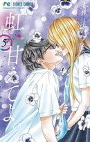 虹、甘えてよ。(5)