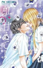 虹、甘えてよ。(5)【電子書籍】[ 青木琴美 ]