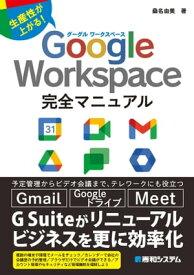 Google Workspace完全マニュアル【電子書籍】[ 桑名由美 ]