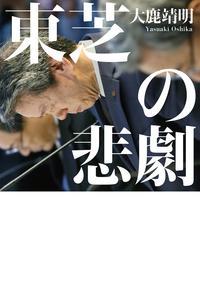 東芝の悲劇【電子書籍】[ 大鹿靖明 ]