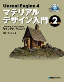 UnrealEngine4マテリアルデザイン入門 第2版【電子書籍】[ 茄子 ]