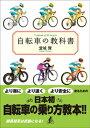 自転車の教科書【電子書籍】[ 堂城賢 ]