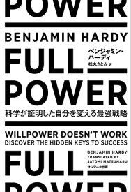 FULL POWER 科学が証明した自分を変える最強戦略【電子書籍】[ ベンジャミン・ハーディ ]