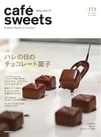 caf?-sweets(カフェ・スイーツ) 173号173号【電子書籍】
