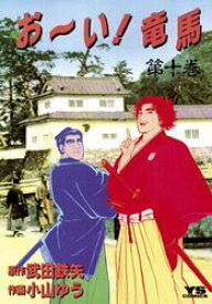 お〜い!竜馬(10)【電子書籍】[ 武田鉄矢 ]
