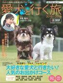 アクティブライフ・シリーズ015 愛犬(ワンコ)と行く旅2018~2019