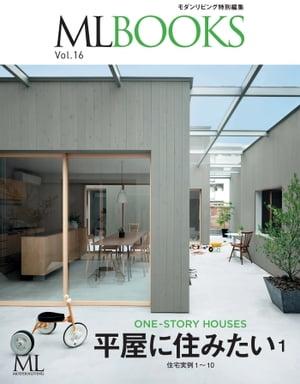 ML BOOKSシリーズ 16 平屋に住みたい1【電子書籍】[ モダンリビング編集部 ]