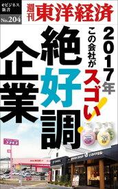 絶好調企業週刊東洋経済eビジネス新書No.204【電子書籍】